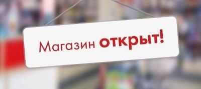Магазин в Дмитрове работает!